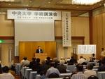 2012年度 中央大学学員会石川支部総会