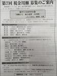 2015 税金川柳