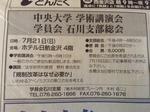 中央大学学員会石川支部総会&STLOWS第八回総会終了