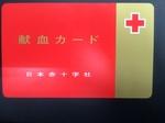 献血という健康法