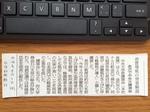 中央大学石川支部総会&学術講演会