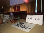 日本M&Aセンターローマ国際会議